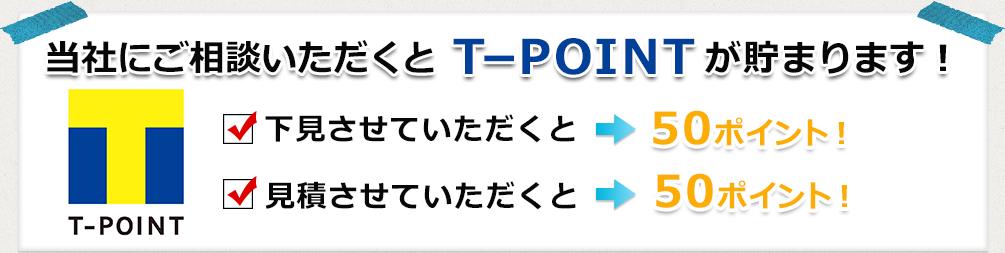 当社にご相談いただくとT-POINTが貯まります!
