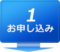 1 お申込み