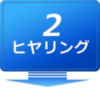 2 ヒヤリング
