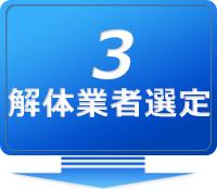 3 解体業者選定