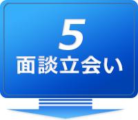 5 面談立会い