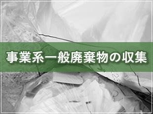 事業系一般廃棄物の収集