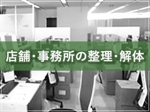 店舗・事務所の整理・解体