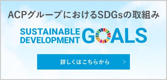 ACPグループにおけるSDGsの取組み